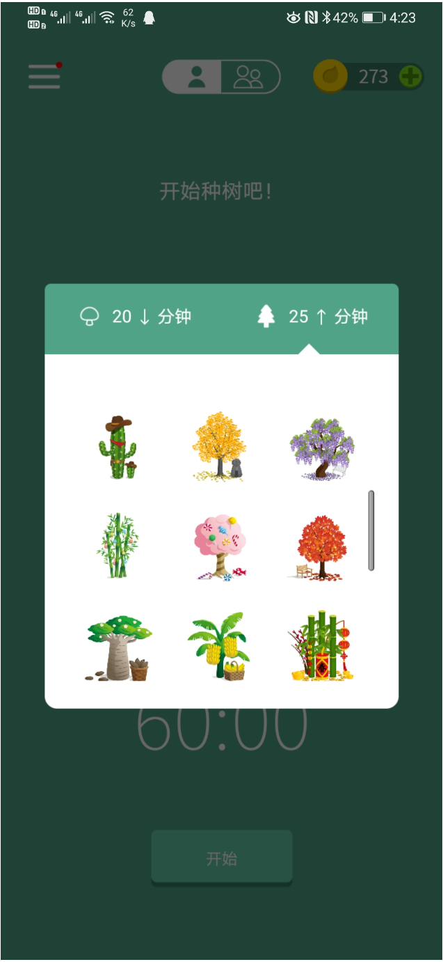 Forest v4.9.6 修改★专业版